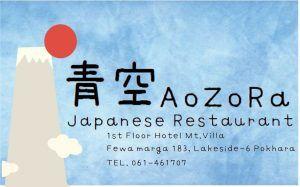 Aozora Japanese Restaurant